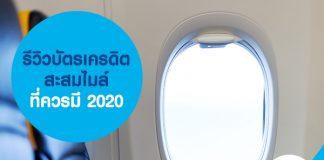 รีวิวบัตรเครดิตสะสมไมล์ ที่ควรมี 2020