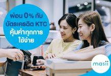 ผ่อน 0% กับ บัตรเครดิต KTC คุ้มค่าทุกการใช้จ่าย