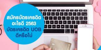 สมัครบัตรเครดิตอะไรดี 2563 บัตรเครดิต UOB ดีหรือไม่