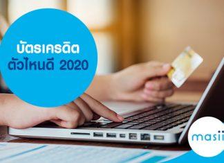 บัตรเครดิต ตัวไหนดี 2020