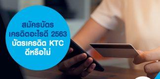 สมัครบัตรเครดิตอะไรดี 2563 บัตรเครดิต KTC ดีหรือไม่