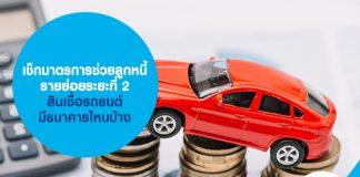 เช็กมาตรการช่วยลูกหนี้รายย่อยระยะที่ 2 สินเชื่อรถยนต์ มีธนาคารไหนบ้าง