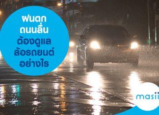 ฝนตกถนนลื่น ต้องดูแลล้อรถยนต์อย่างไร