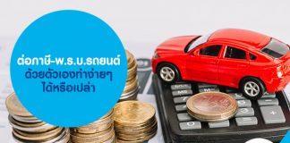 ต่อภาษี-พ.ร.บ.รถยนต์ ด้วยตัวเองทำง่ายๆ ได้หรือเปล่า