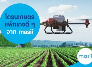 โดรนเกษตร แพ็กเกจดี ๆ จาก masii