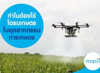 ทำไมต้องใช้ โดรนเกษตร ในอุตสาหกรรมการเกษตร