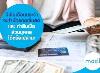 มีเงินเดือนประจำ จะทำบัตรกดเงินสด และ ทำสินเชื่อส่วนบุคคลได้หรือเปล่านะ