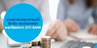 มาตรการแบ่งเบาภาระหนี้ สินเชื่อและบัตรเครดิต ระยะที่สองจาก CITI BANK