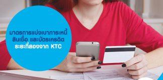 มาตรการแบ่งเบาภาระหนี้ สินเชื่อ และบัตรเครดิต ระยะที่สองจาก KTC