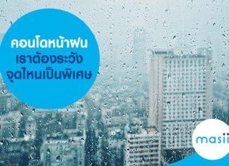 คอนโดหน้าฝน เราต้องระวังจุดไหนเป็นพิเศษ
