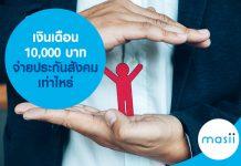 เงินเดือน 10,000 บาท จ่ายประกันสังคมเท่าไหร่