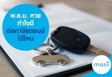 พ.ร.บ. หาย ทำไงดี ต่อภาษีรถยนต์ได้ไหม