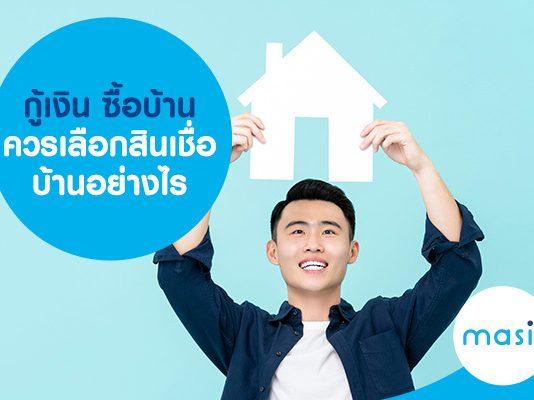 กู้เงิน ซื้อบ้าน ควรเลือกสินเชื่อบ้านอย่างไร
