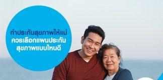 ทำประกันสุขภาพให้แม่ ควรเลือกแผนประกันสุขภาพแบบไหนดี