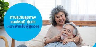 ทำประกันสุขภาพ แบบไหนดี คุ้มค่า เหมาะสำหรับผู้สูงอายุ