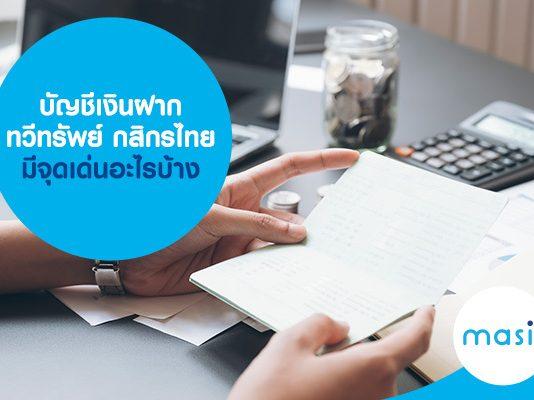 บัญชีเงินฝากทวีทรัพย์ บัญชีฝากประจำ กสิกรไทย มีจุดเด่นอะไร