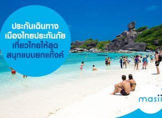 ประกันเดินทาง เมืองไทยประกันภัย เที่ยวไทย สนุกแบบยกแก๊งค์