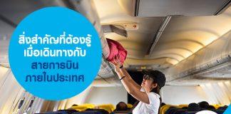 สิ่งสำคัญที่ต้องรู้ เมื่อเดินทางกับ สายการบิน ภายในประเทศ