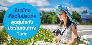 เที่ยวไทย เที่ยวในประเทศ สุดอุ่นใจกับ ประกันเดินทาง Tune