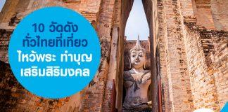 10 วัดดังทั่วไทย ที่เที่ยว ไหว้พระ ทำบุญ เสริมสิริมงคล