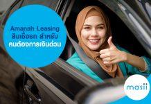 Amanah Leasing สินเชื่อรถ สำหรับคนต้องการเงินด่วน