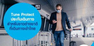 ทูนประกันภัย ประกันเดินทางสำหรับชาวต่างชาติ ที่เดินทางเข้าไทย