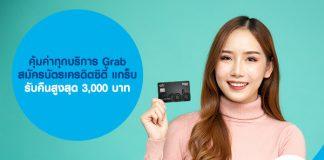 คุ้มค่าทุกบริการ Grab สมัคร บัตรเครดิตซิตี้ แกร็บ รับคืนสูงสุด 3,000 บาท