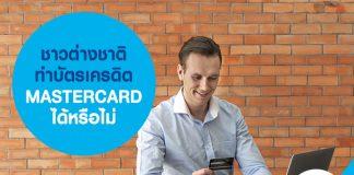 ชาวต่างชาติ ทำบัตรเครดิต MASTERCARD ได้หรือไม่