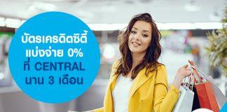บัตรเครดิตซิตี้ แบ่งจ่าย 0% ที่ CENTRAL นาน 3 เดือน