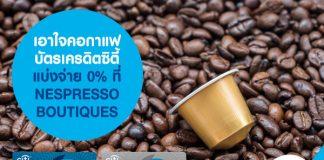 เอาใจคอกาแฟ บัตรเครดิตซิตี้ แบ่งจ่าย 0% ที่ NESPRESSO BOUTIQUES