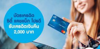 บัตรเครดิตซิตี้ แคชแบ็ก โปรดี รับเครดิตเงินคืน 2,000 บาท
