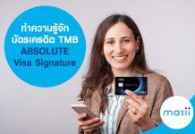 ทำความรู้จัก บัตรเครดิต TMB ABSOLUTE Visa Signature