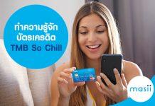 ทำความรู้จัก บัตรเครดิต TMB So Chill