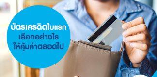 บัตรเครดิตใบแรก เลือกอย่างไรให้คุ้มค่าตลอดไป