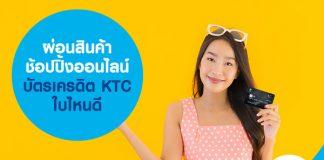 ผ่อนสินค้า ช้อปปิ้งออนไลน์ บัตรเครดิต KTC ใบไหนดี