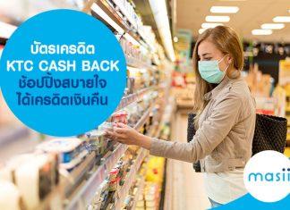 บัตรเครดิต KTC CASH BACK ช้อปปิ้งสบายใจ ได้เครดิตเงินคืน