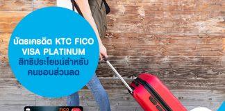 บัตรเครดิต KTC FICO VISA PLATINUM สิทธิประโยชน์สำหรับคนชอบส่วนลด