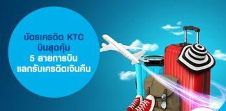 บัตรเครดิต KTC บินสุดคุ้ม 5 สายการบิน แลกรับเครดิตเงินคืน