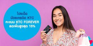โปรเด็ด บัตรเครดิต KTC คะแนน KTC FOREVER ลดเพิ่มสูงสุด 15%