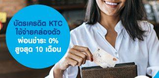 บัตรเครดิต KTC ใช้จ่ายคล่องตัว ผ่อนชำระ 0% สูงสุด 10 เดือน