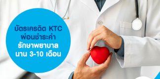 บัตรเครดิต KTC ผ่อนชำระ ค่ารักษาพยาบาล นาน 3-10 เดือน