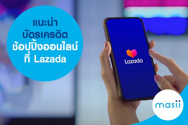 แนะนำ บัตรเครดิตช้อปปิ้งออนไลน์ ที่ Lazadaแนะนำ บัตรเครดิตช้อปปิ้งออนไลน์ ที่ Lazada