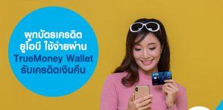 ผูกบัตรเครดิตยูโอบี ใช้จ่ายผ่าน TrueMoney Wallet รับเครดิตเงินคืน