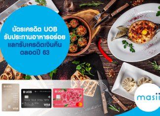 บัตรเครดิต UOB รับประทานอาหารอร่อย แลกรับเครดิตเงินคืน ตลอดปี 63