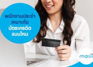 พนักงานประจำ เหมาะกับ บัตรเครดิต แบบไหน