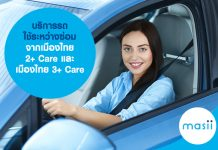 บริการรถใช้ระหว่างซ่อม จากเมืองไทย 2+ Care และ เมืองไทย 3+ Care