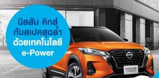 นิสสัน คิกส์ (Nissan Kicks) กับสเปคสุดล้ำด้วยเทคโนโลยี e-Power