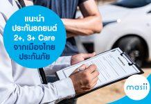แนะนำ ประกันรถยนต์ 2+, 3+ Care จากเมืองไทยประกันภัย
