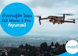 ทำความรู้จัก โดรน DJI Mavic 2 Pro ที่คุณควรมี