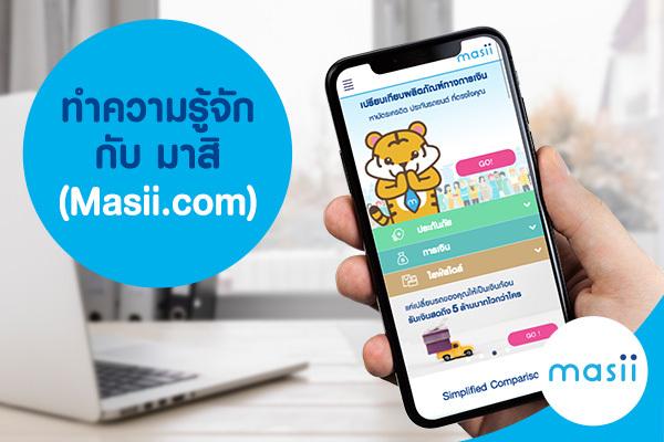 ทำความรู้จักกับ มาสิ (Masii.com)